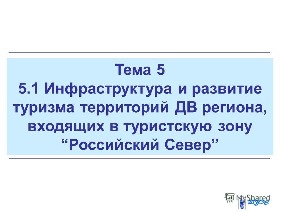 Тема 5 5.1 Инфраструктура и развитие туризма территорий ДВ региона, входящих в туристскую зону Российский Север