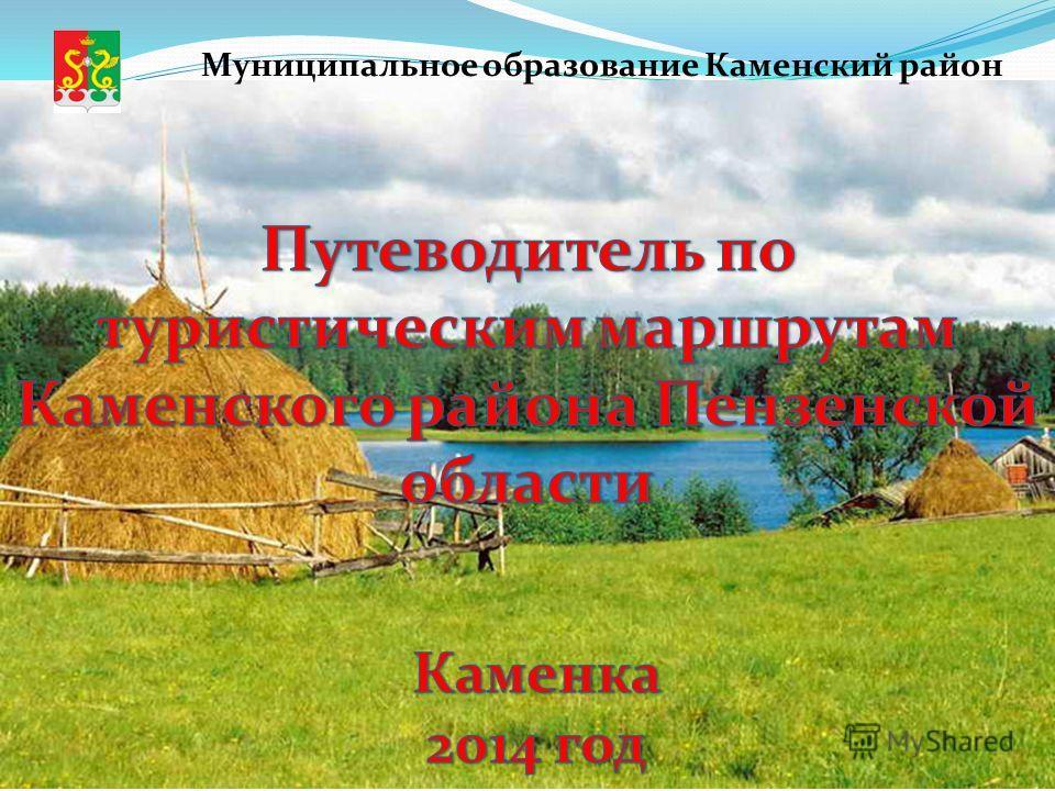 Муниципальное образование Каменский район
