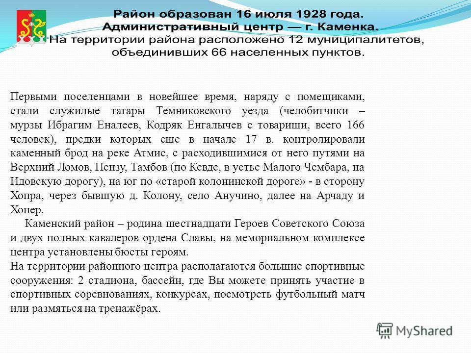 Первыми поселенцами в новейшее время, наряду с помещиками, стали служилые татары Темниковского уезда (челобитчики – мурзы Ибрагим Еналеев, Кодряк Енгалычев с товарищи, всего 166 человек), предки которых еще в начале 17 в. контролировали каменный брод