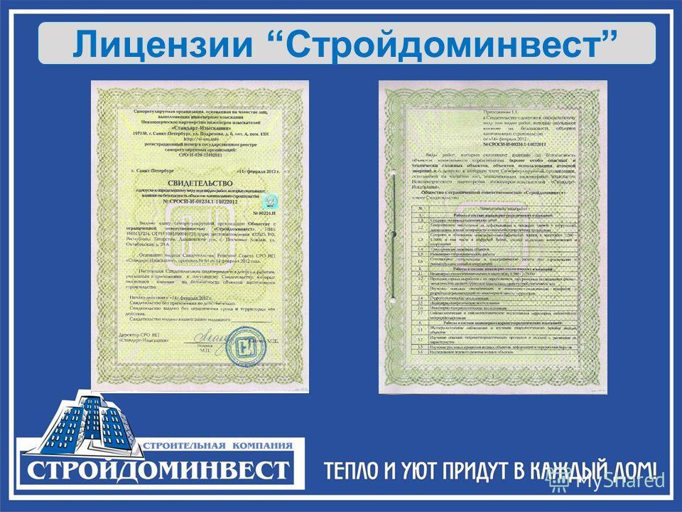 Лицензии Стройдоминвест