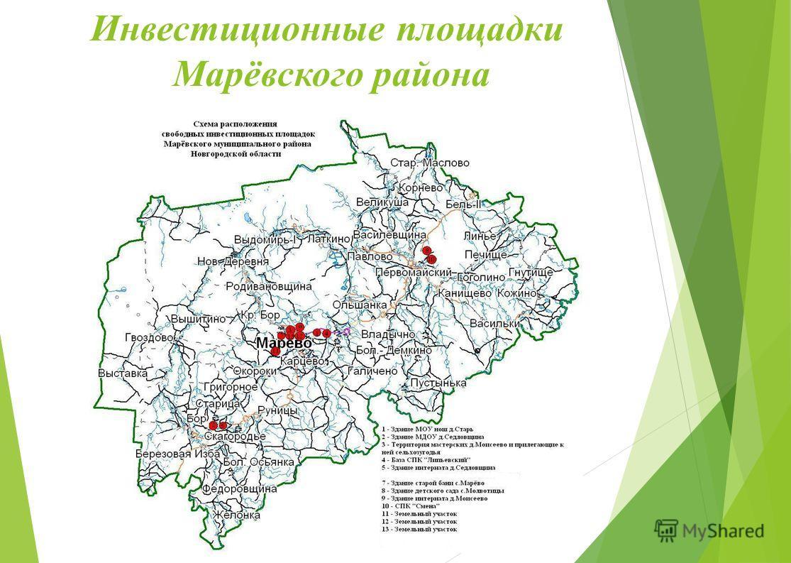 Инвестиционные площадки Марёвского района