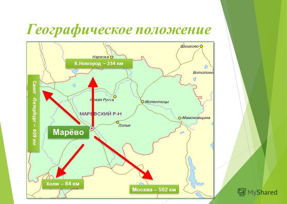 Географическое положение Санкт -Петербург – 409 км В.Новгород – 234 км Москва – 502 км Холм – 84 км Марёво