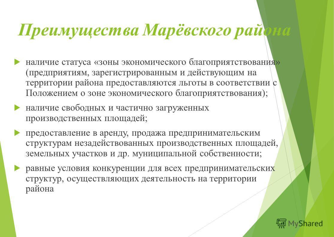 Преимущества Марёвского района наличие статуса «зоны экономического благоприятствования» (предприятиям, зарегистрированным и действующим на территории района предоставляются льготы в соответствии с Положением о зоне экономического благоприятствования
