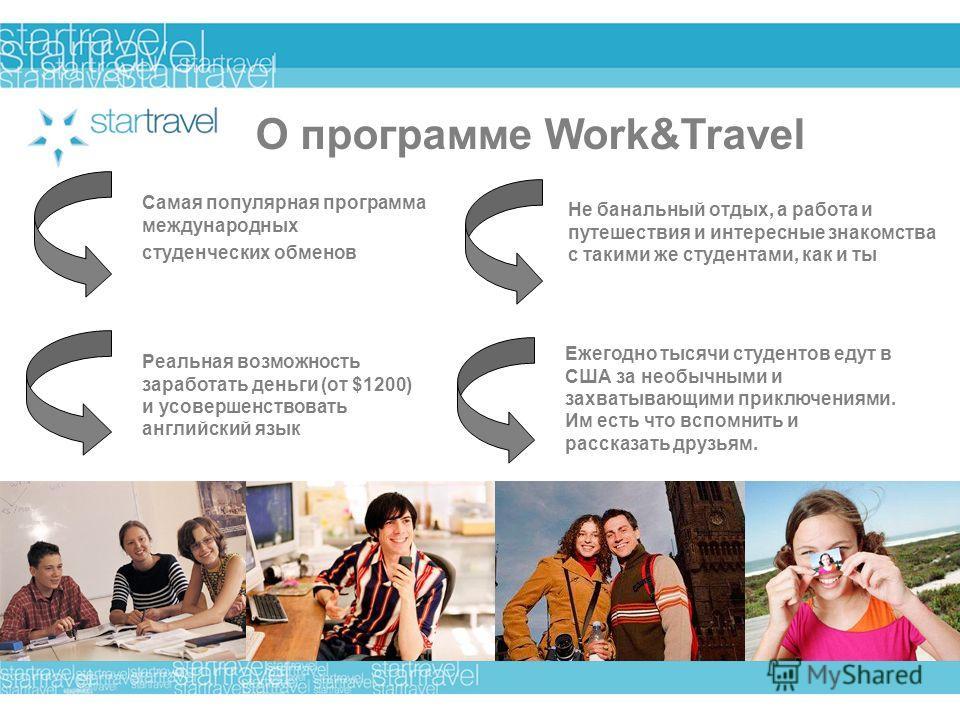 О программе Work&Travel Ежегодно тысячи студентов едут в США за необычными и захватывающими приключениями. Им есть что вспомнить и рассказать друзьям. Самая популярная программа международных студенческих обменов Не банальный отдых, а работа и путеше