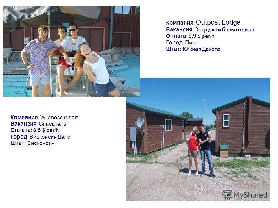 Компания: Wildness resort Вакансия: Спасатель Оплата: 8,5 $ per/h Город: Висконсин Делс Штат: Висконсин Компания: Outpost Lodge Вакансия: Сотрудник базы отдыха Оплата: 8,9 $ per/h Город: Пирр Штат: Южная Дакота