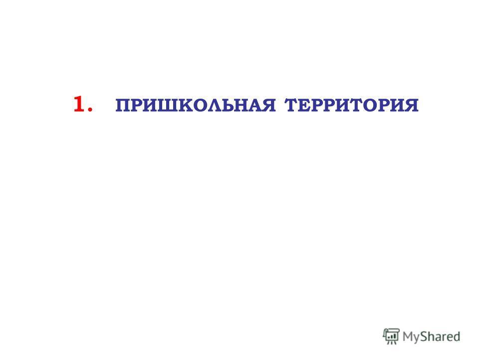 1. ПРИШКОЛЬНАЯ ТЕРРИТОРИЯ