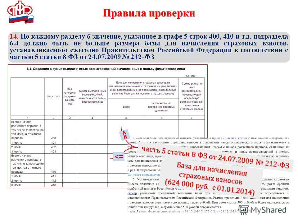 14. По каждому разделу 6 значение, указанное в графе 5 строк 400, 410 и т.д. подраздела 6.4 должно быть не больше размера базы для начисления страховых взносов, устанавливаемого ежегодно Правительством Российской Федерации в соответствии с частью 5 с