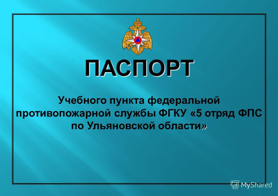 ПАСПОРТ » Учебного пункта федеральной противопожарной службы ФГКУ «5 отряд ФПС по Ульяновской области»
