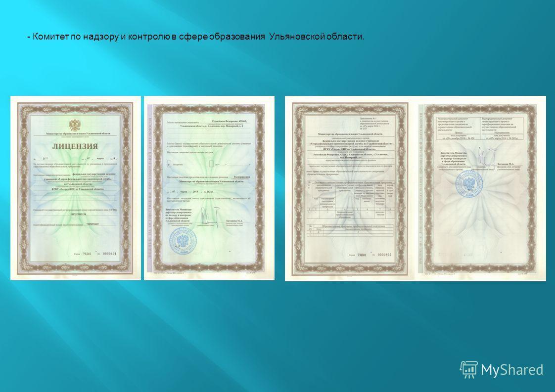 - Комитет по надзору и контролю в сфере образования Ульяновской области.