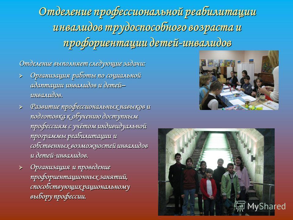 социально-ориентированная программа абилитационного обучения
