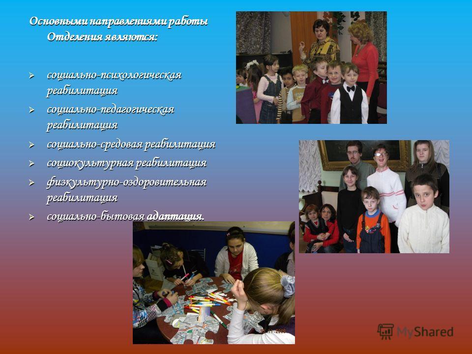 Основными направлениями работы Отделения являются: социально-психологическая реабилитация социально-психологическая реабилитация социально-педагогическая реабилитация социально-педагогическая реабилитация социально-средовая реабилитация социально-сре