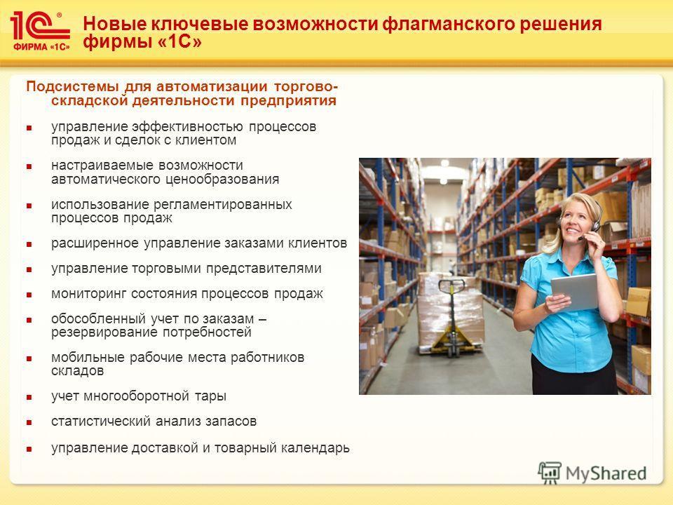 Подсистемы для автоматизации торгово- складской деятельности предприятия управление эффективностью процессов продаж и сделок с клиентом настраиваемые возможности автоматического ценообразования использование регламентированных процессов продаж расшир