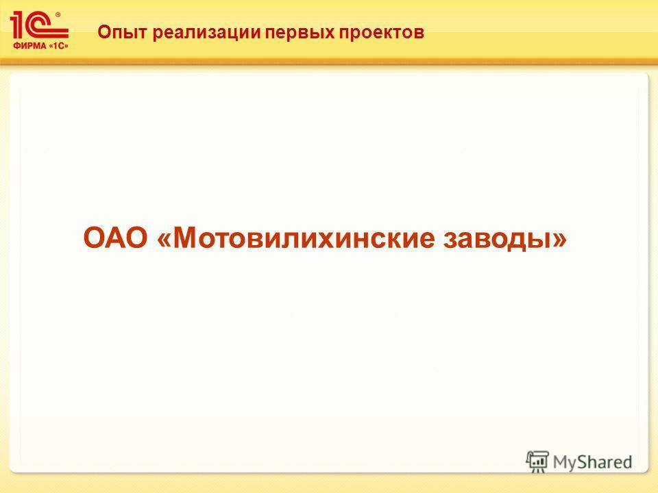 ОАО «Мотовилихинские заводы»