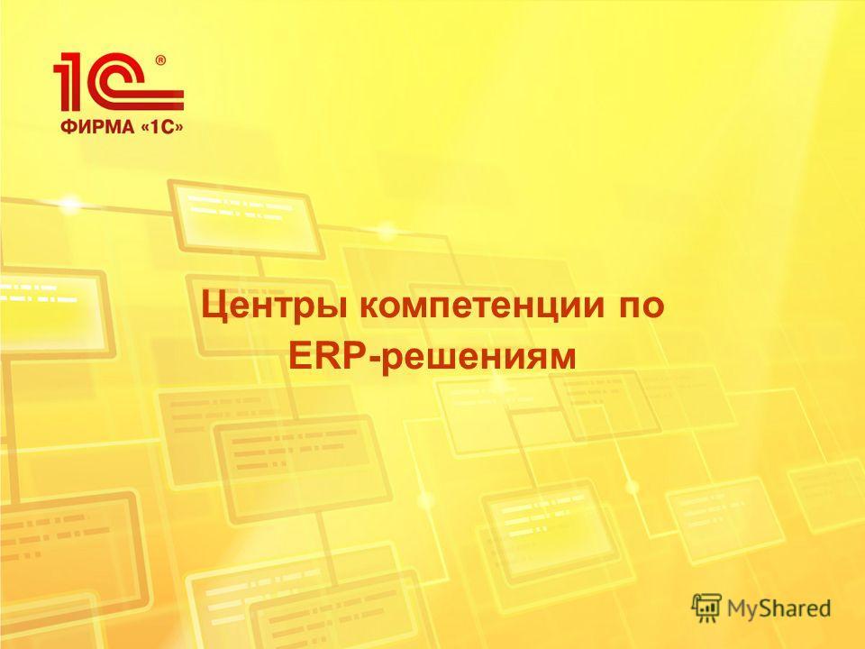 Центры компетенции по ERP-решениям
