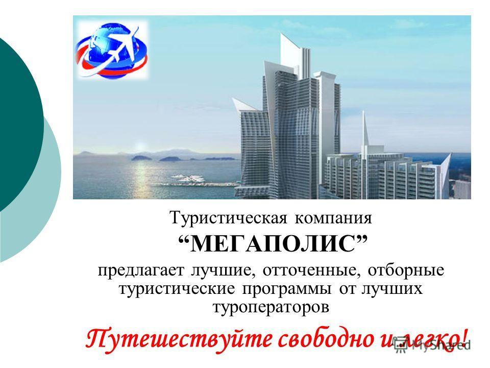 Туристическая компания МЕГАПОЛИС предлагает лучшие, отточенные, отборные туристические программы от лучших туроператоров Путешествуйте свободно и легко!