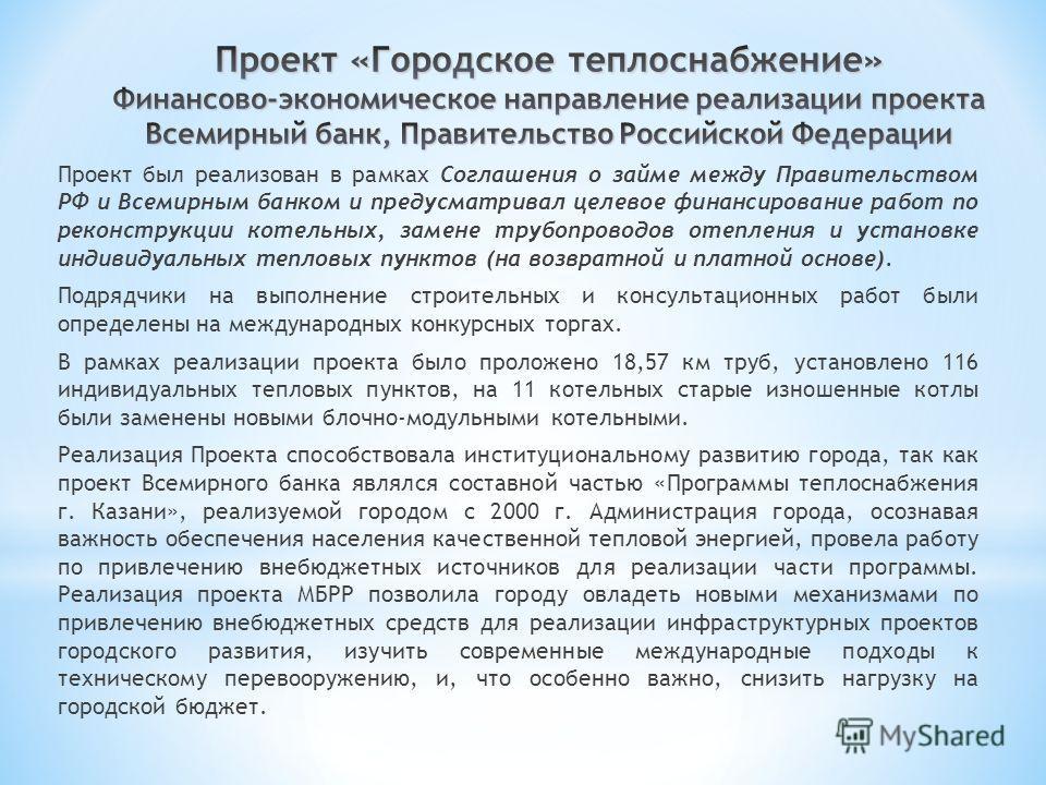 Проект был реализован в рамках Соглашения о займе между Правительством РФ и Всемирным банком и предусматривал целевое финансирование работ по реконструкции котельных, замене трубопроводов отепления и установке индивидуальных тепловых пунктов (на возв