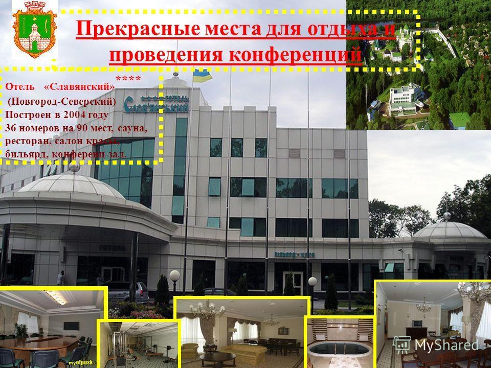 Прекрасные места для отдыха и проведения конференций Отель «Славянский» **** (Новгород-Северский) Построен в 2004 году 36 номеров на 90 мест, сауна, ресторан, салон красы, бильярд, конференц-зал.