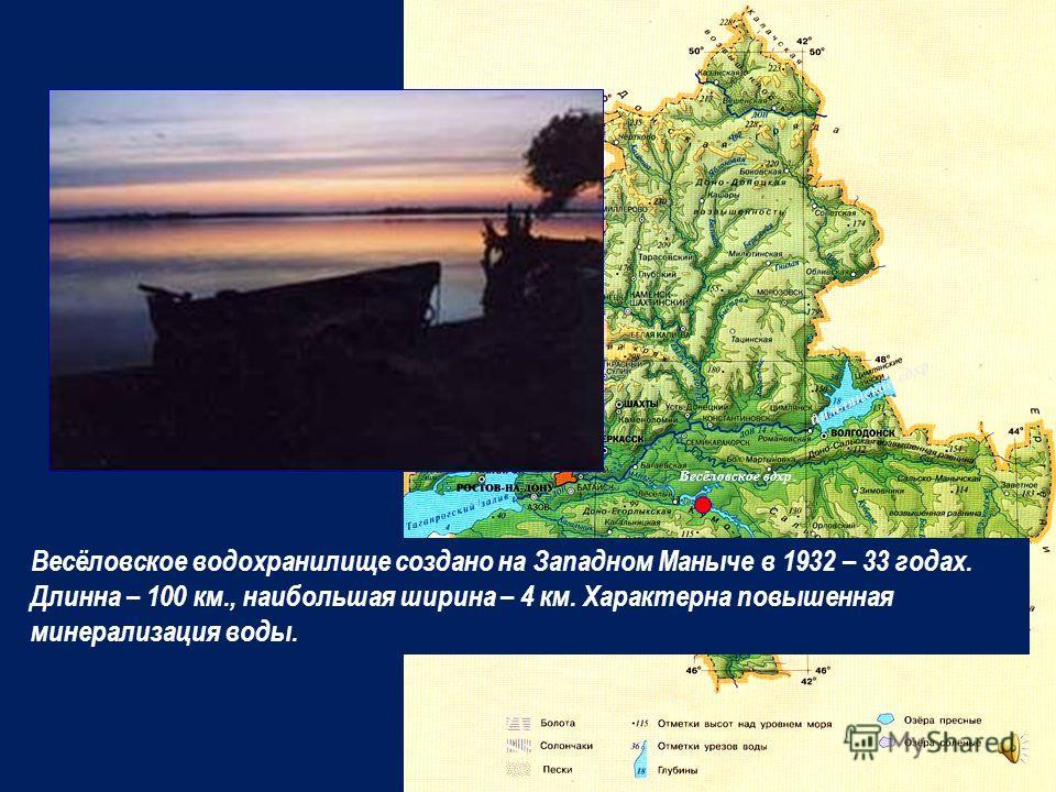 оз. Маныч - Гудило Пролетарское вдхр. Весёловское вдхр. цимлянское вдхр. Пролетарское водохранилище создано на Западном Маныче в 1936 году. Простирается от Среднего Егорлыка на 430 км.