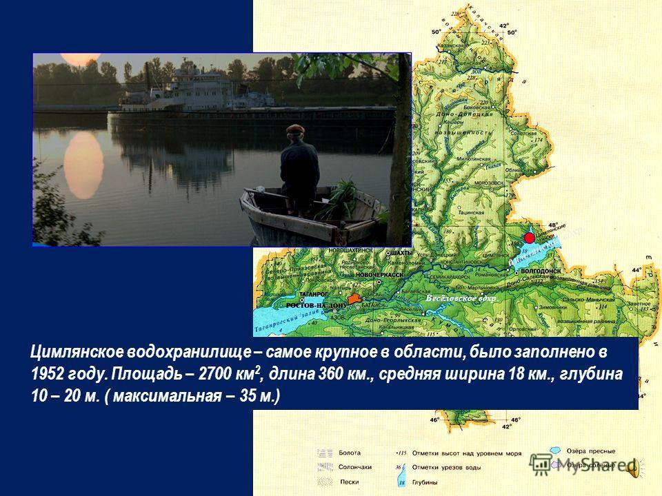 оз. Маныч - Гудило Пролетарское вдхр. Весёловское вдхр. цимлянское вдхр. Весёловское водохранилище создано на Западном Маныче в 1932 – 33 годах. Длинна – 100 км., наибольшая ширина – 4 км. Характерна повышенная минерализация воды.