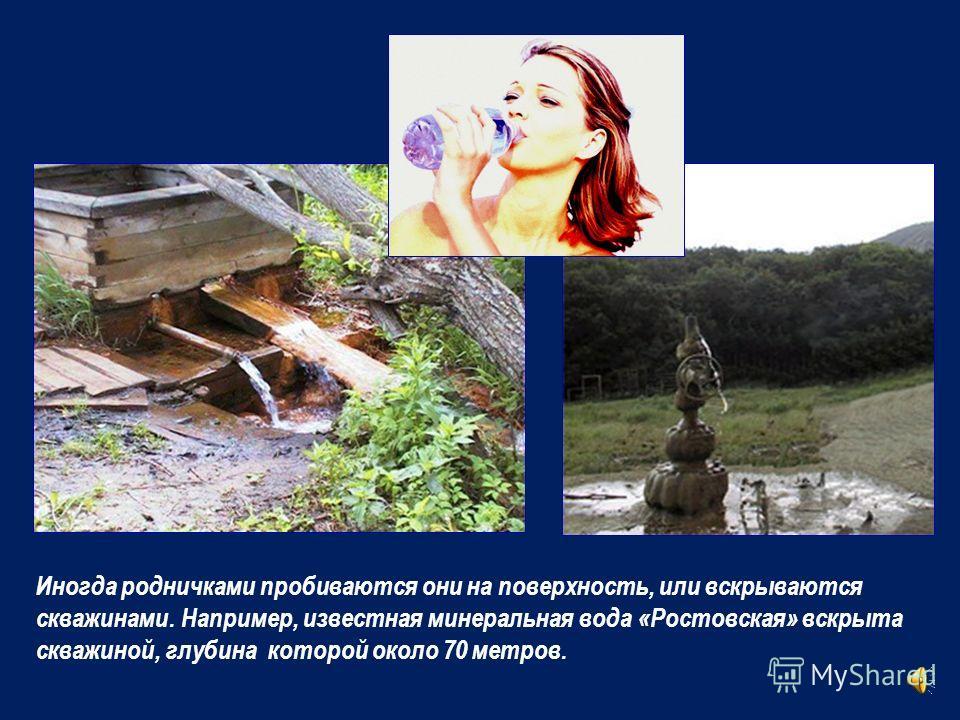 Значительны в области запасы подземных вод ( слабо и сильно минерализованных). Водоносны горные породы как верхних ( грунтовые воды), так и глубоких горизонтов.