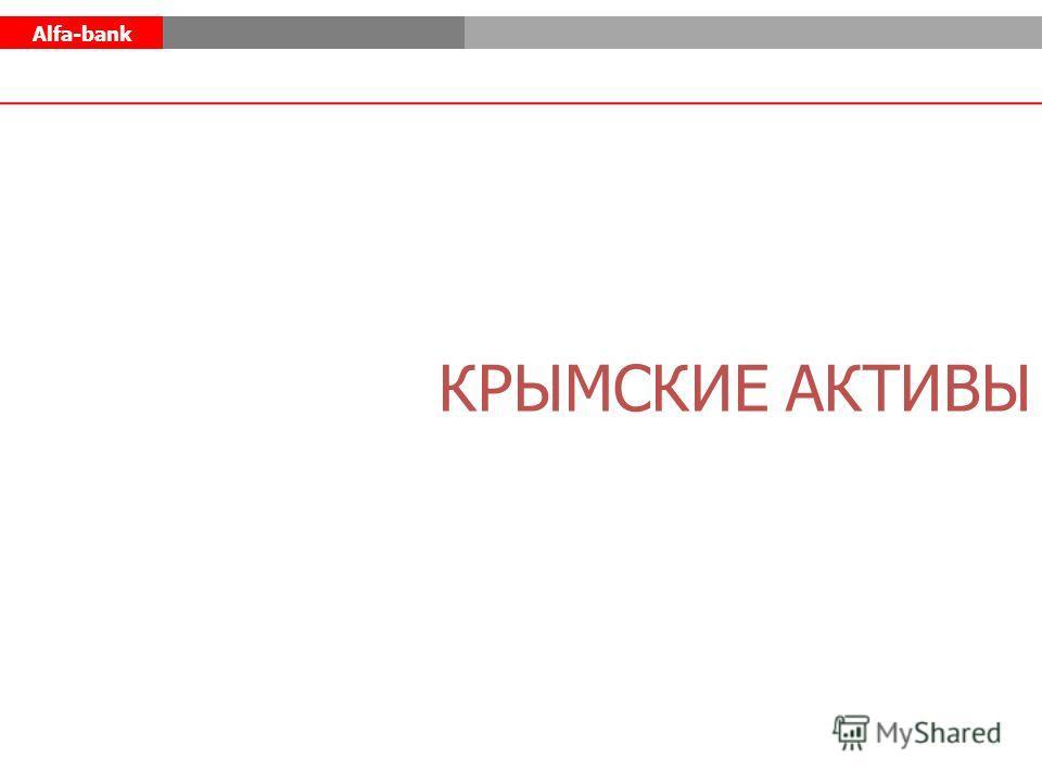 Alfa-bank КРЫМСКИЕ АКТИВЫ