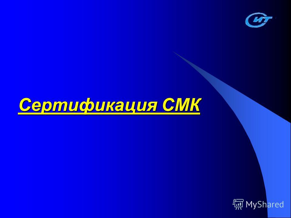 Сертификация СМК