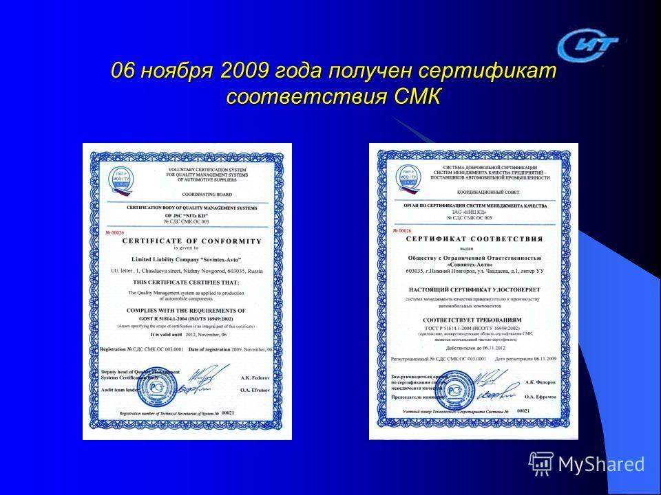 06 ноября 2009 года получен сертификат соответствия СМК