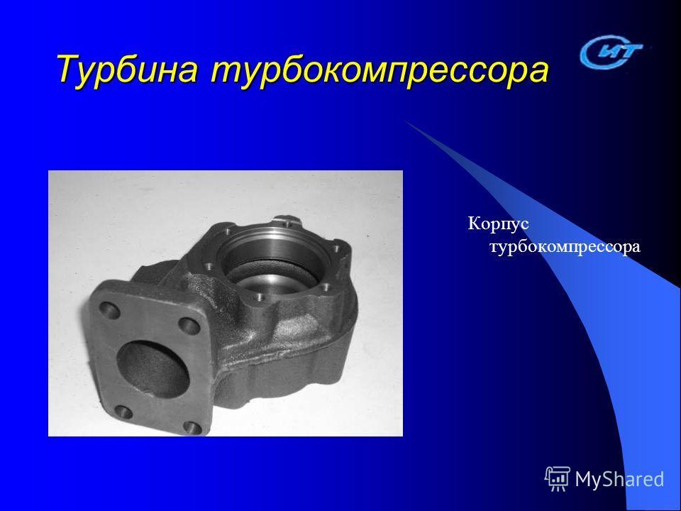 Турбина турбокомпрессора Корпус турбокомпрессора