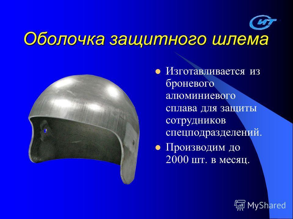 Оболочка защитного шлема Изготавливается из броневого алюминиевого сплава для защиты сотрудников спецподразделений. Производим до 2000 шт. в месяц.