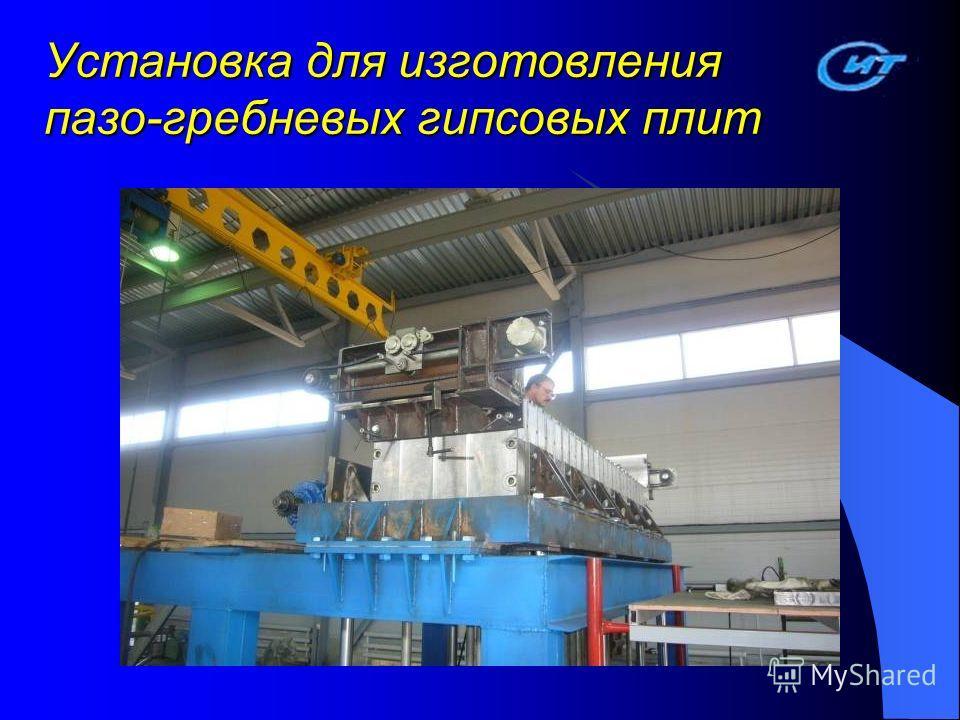 Установка для изготовления пазо-гребневых гипсовых плит