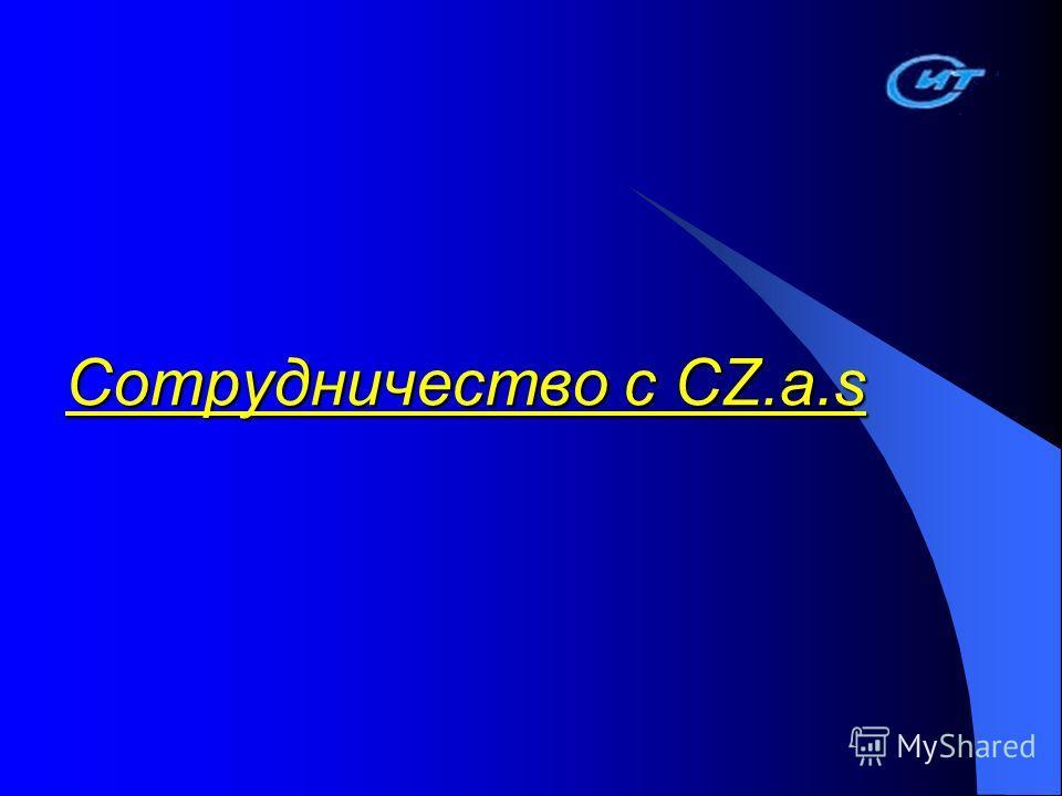 Сотрудничество с CZ.a.s