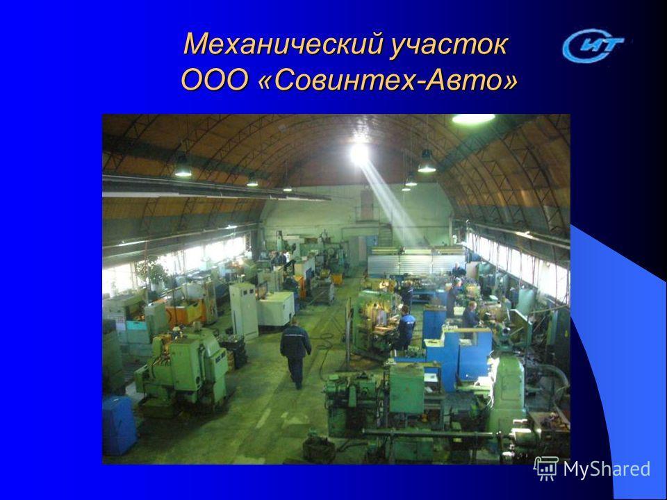 Механический участок ООО «Совинтех-Авто»