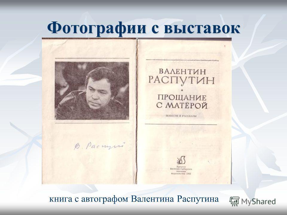 Фотографии с выставок книга с автографом Валентина Распутина
