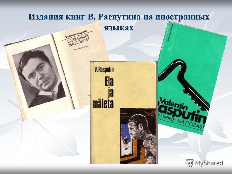 Издания книг В. Распутина на иностранных языках