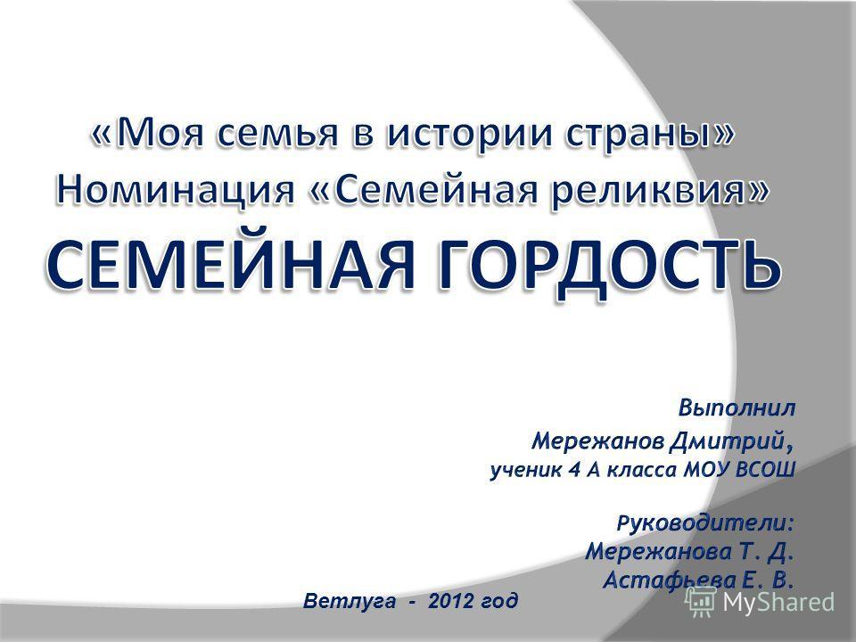 Ветлуга - 2012 год