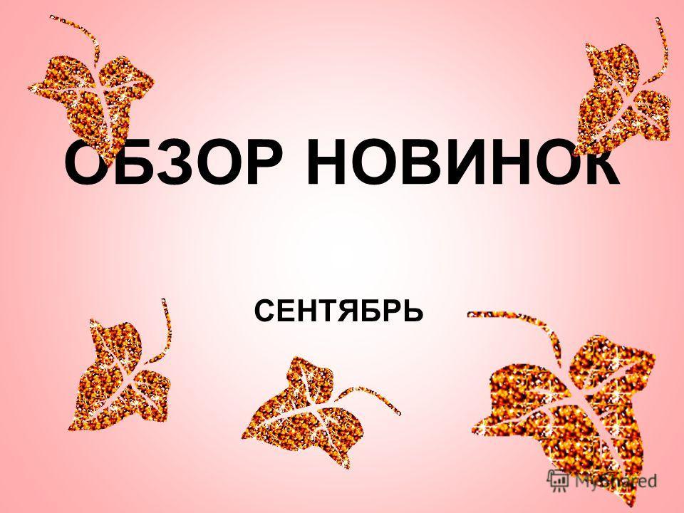 ОБЗОР НОВИНОК СЕНТЯБРЬ