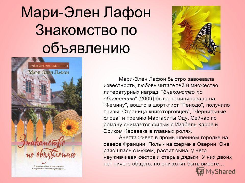 Мари-Элен Лафон Знакомство по объявлению Мари-Элен Лафон быстро завоевала известность, любовь читателей и множество литературных наград.