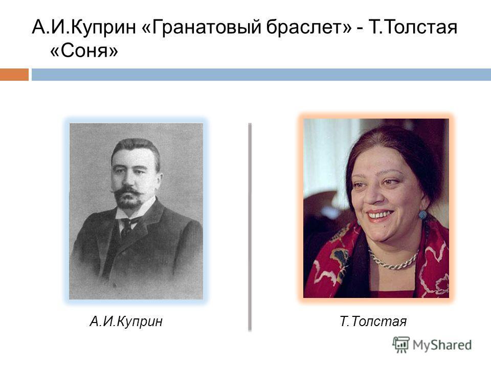 А.И.Куприн «Гранатовый браслет» - Т.Толстая «Соня» А.И.КупринТ.Толстая