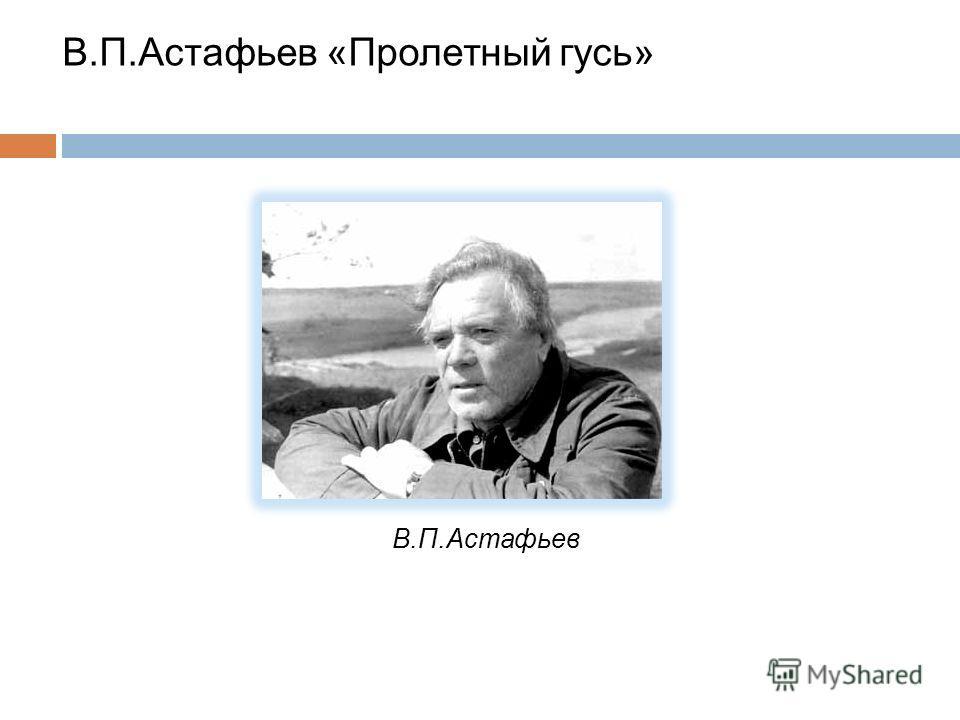 В.П.Астафьев «Пролетный гусь» В.П.Астафьев
