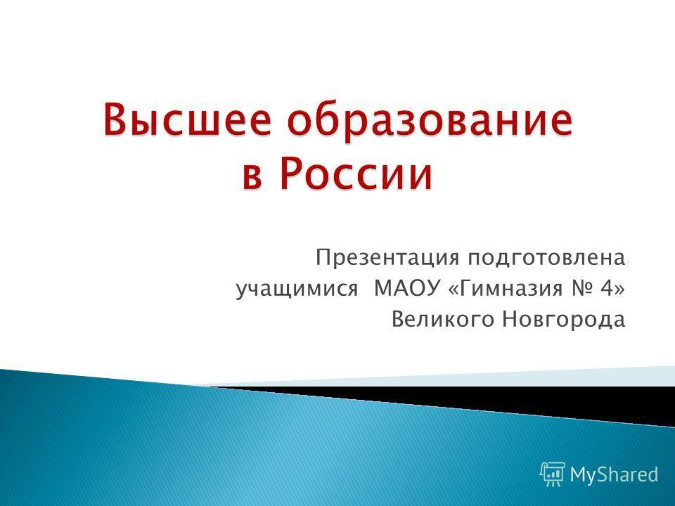 Презентация подготовлена учащимися МАОУ «Гимназия 4» Великого Новгорода