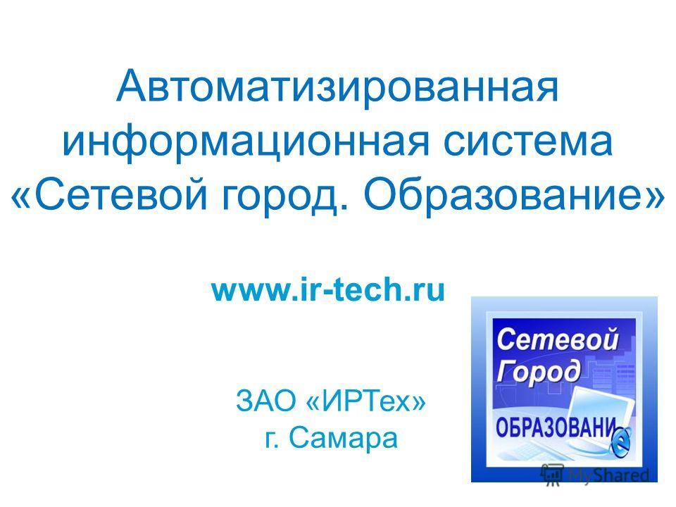 Автоматизированная информационная система «Сетевой город. Образование» www.ir-tech.ru ЗАО «ИРТех» г. Самара