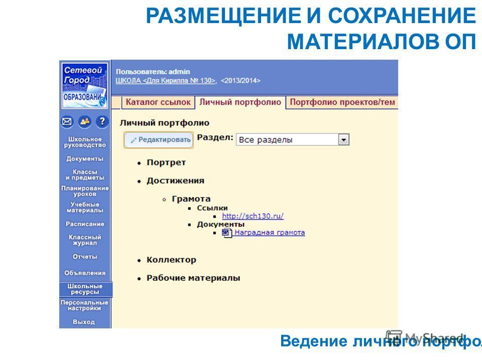 Ведение личного портфолио РАЗМЕЩЕНИЕ И СОХРАНЕНИЕ МАТЕРИАЛОВ ОП
