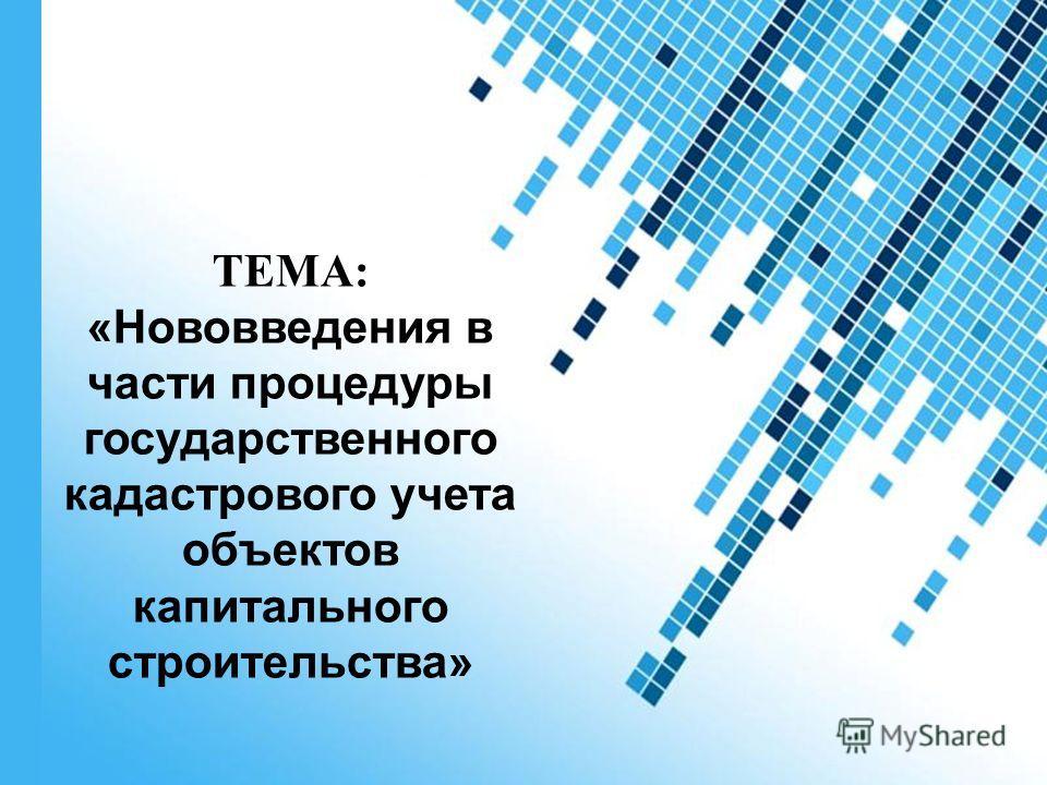 Powerpoint Templates Page 1 Powerpoint Templates ТЕМА: «Нововведения в части процедуры государственного кадастрового учета объектов капитального строительства»
