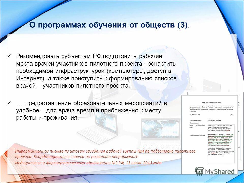 Рекомендовать субъектам РФ подготовить рабочие места врачей-участников пилотного проекта - оснастить необходимой инфраструктурой (компьютеры, доступ в Интернет), а также приступить к формированию списков врачей – участников пилотного проекта. … предо