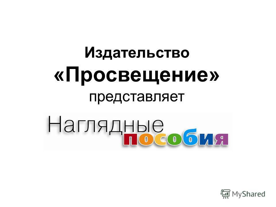 Издательство «Просвещение» представляет
