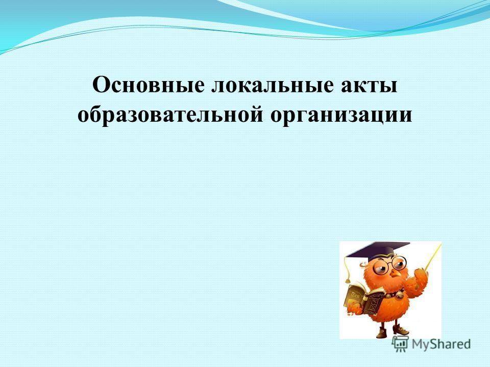 Основные локальные акты образовательной организации