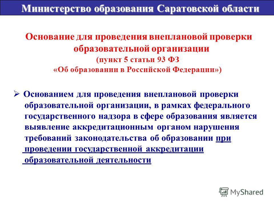 Основание для проведения внеплановой проверки образовательной организации (пункт 5 статьи 93 ФЗ «Об образовании в Российской Федерации») Основанием для проведения внеплановой проверки образовательной организации, в рамках федерального государственног
