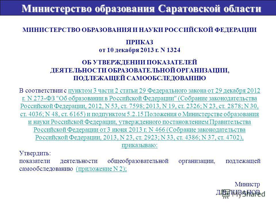 МИНИСТЕРСТВО ОБРАЗОВАНИЯ И НАУКИ РОССИЙСКОЙ ФЕДЕРАЦИИ ПРИКАЗ от 10 декабря 2013 г. N 1324 ОБ УТВЕРЖДЕНИИ ПОКАЗАТЕЛЕЙ ДЕЯТЕЛЬНОСТИ ОБРАЗОВАТЕЛЬНОЙ ОРГАНИЗАЦИИ, ПОДЛЕЖАЩЕЙ САМООБСЛЕДОВАНИЮ В соответствии с пунктом 3 части 2 статьи 29 Федерального закон