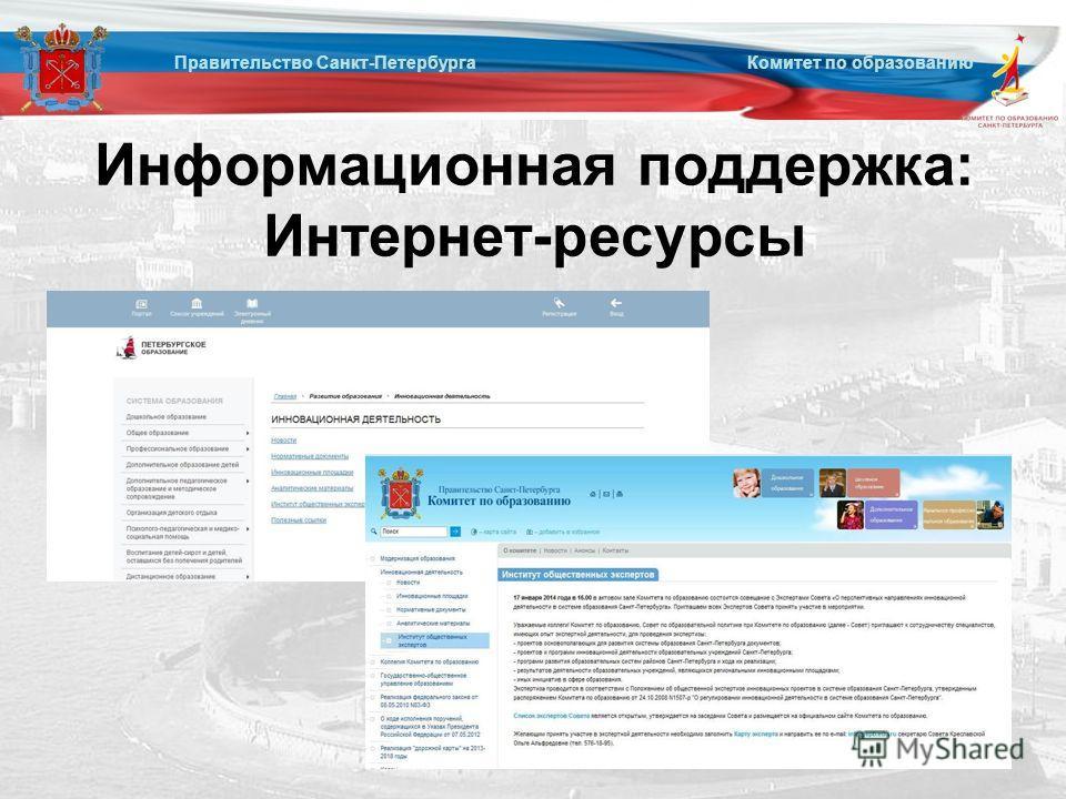 Информационная поддержка: Интернет-ресурсы Правительство Санкт-Петербурга Комитет по образованию