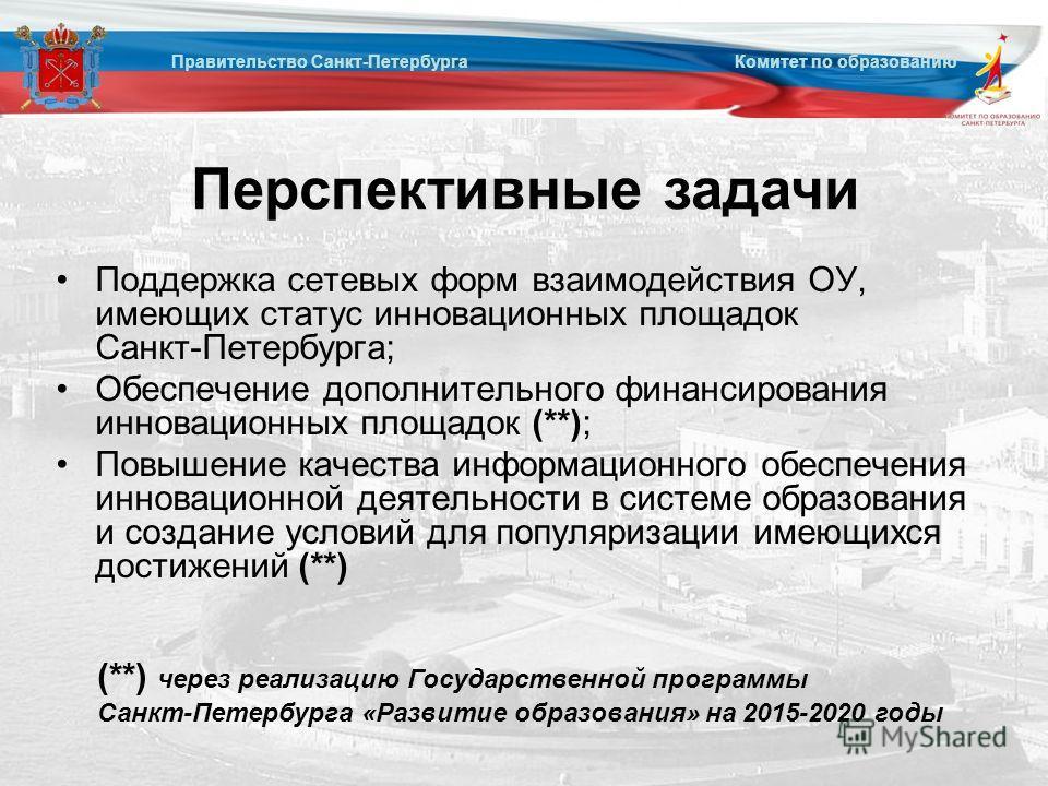 Поддержка сетевых форм взаимодействия ОУ, имеющих статус инновационных площадок Санкт-Петербурга; Обеспечение дополнительного финансирования инновационных площадок (**); Повышение качества информационного обеспечения инновационной деятельности в сист